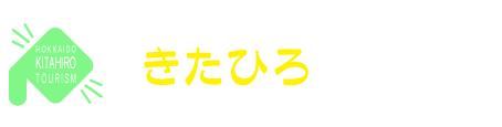一般社団法人 北海道きたひろ観光協会